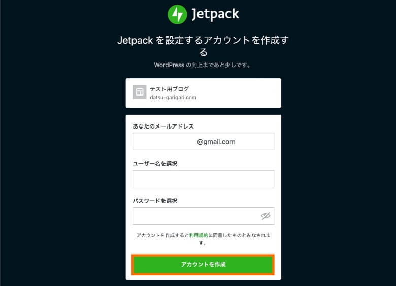 Jetpack アカウントを作成する