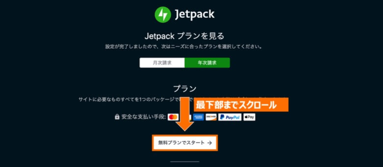 Jetpackのプラン選択