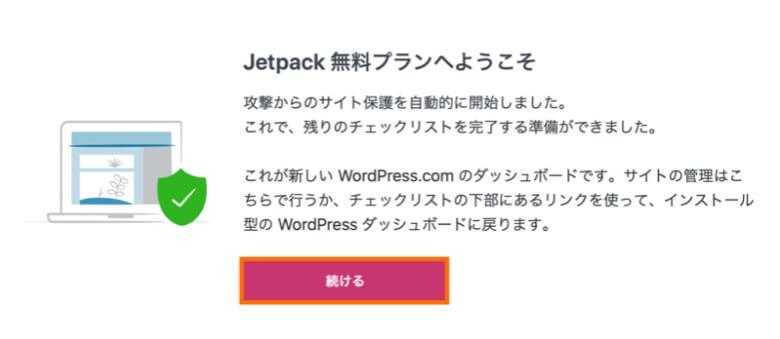 Jetpack 無料プランの利用開始