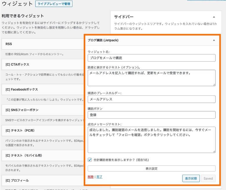 Jetpack ブログ購読ウィジェット