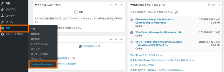 WordPress管理画面 Optimize Database