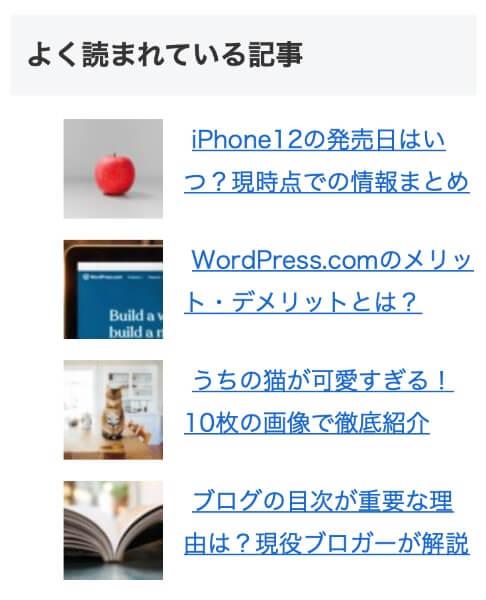 WordPress Popular Posts 人気記事ランキングの具体例