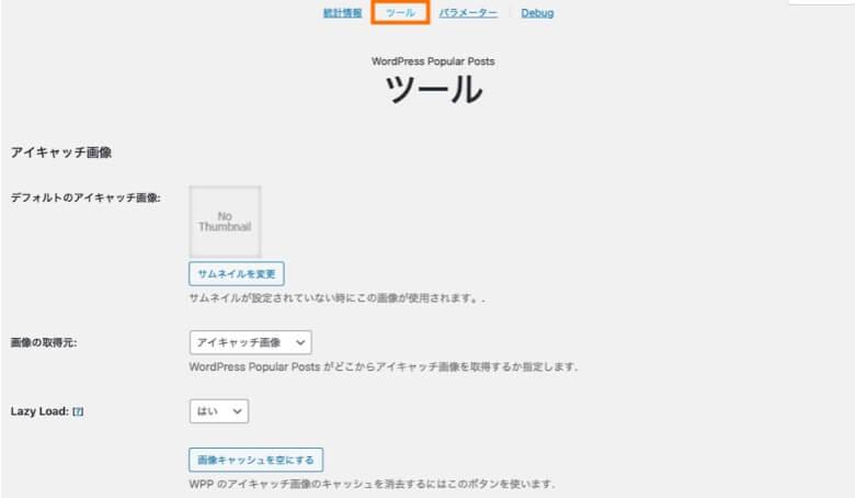WordPress Popular Posts管理画面
