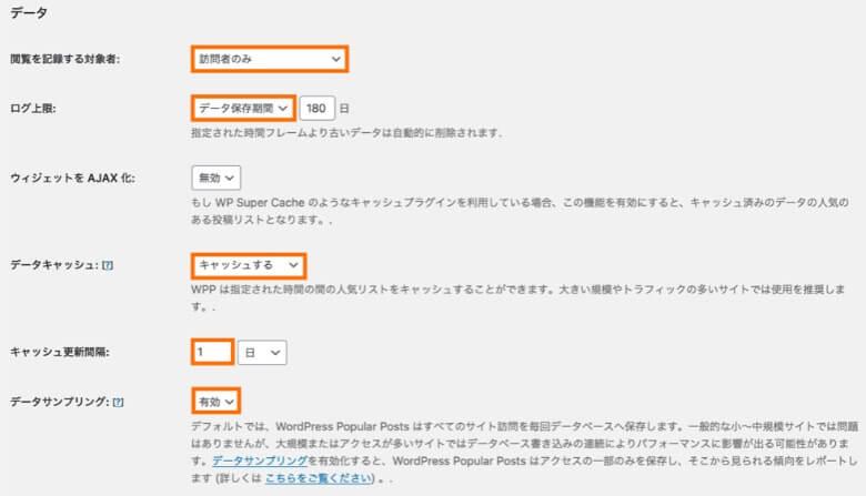 WordPress Popular Posts データ設定