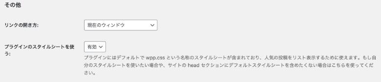 WordPress Popular Posts その他設定
