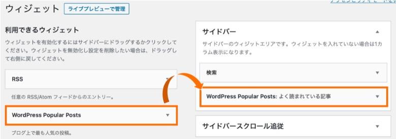 WordPress Popular Postsはウィジェットで配置