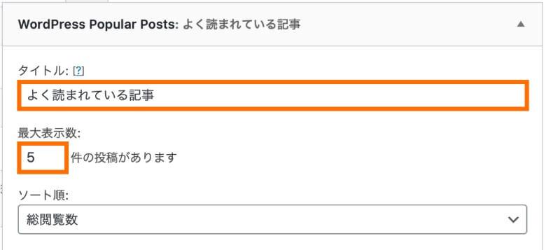 WordPress Popular Postsのウィジェット設定