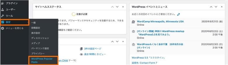 WordPress 管理画面 Popular Posts