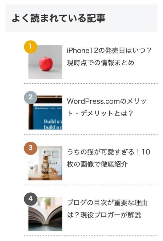 WordPress Popular PostsのCSSカスタマイズ例
