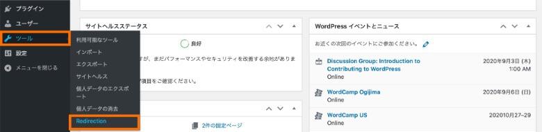 WordPress管理画面 Redirection