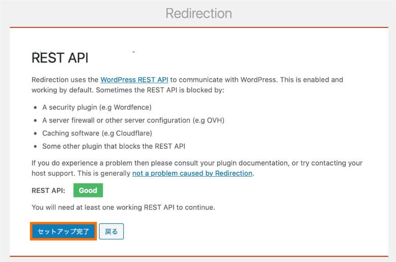Redirection REST API