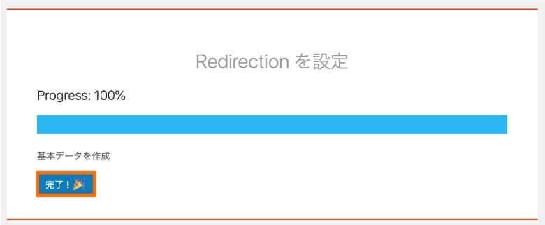 Redirectionを設定