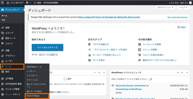 WordPress管理画面 Search Regex