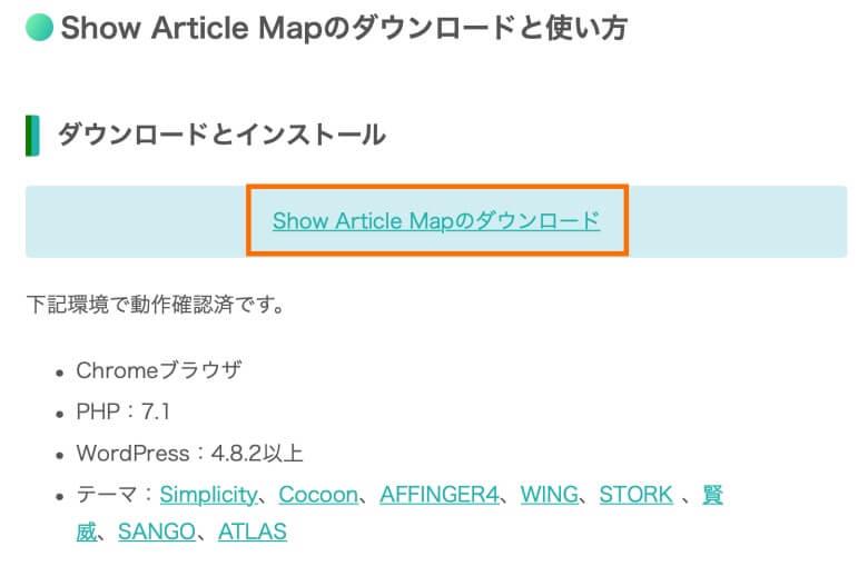 Show Article Map 公式サイト ダウンロード