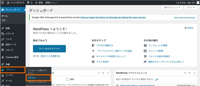WordPress プラグインの新規追加