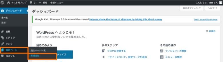 WordPress 固定ページの新規追加