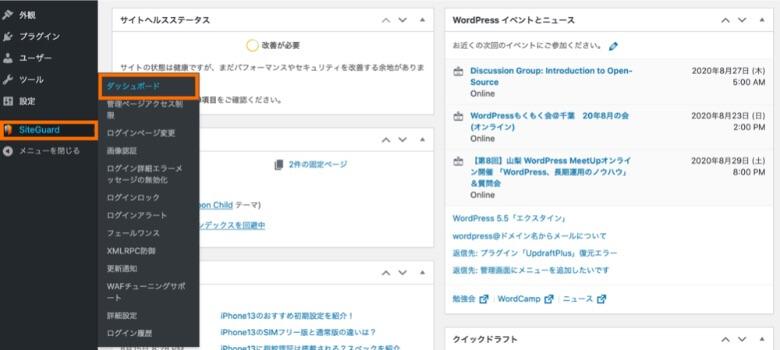 WordPress管理画面 SiteGuard WP Plugin