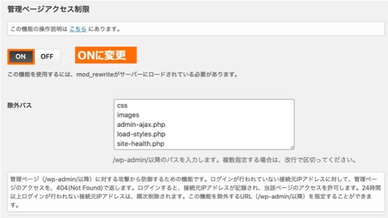 SiteGuard WP Plugin 管理ページアクセス制限