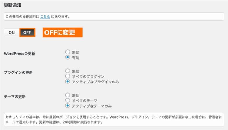 SiteGuard WP Plugin 更新通知