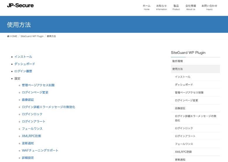 SiteGuard WP Plugin 使用方法