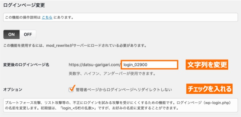 SiteGuard WP Plugin ログインページ変更