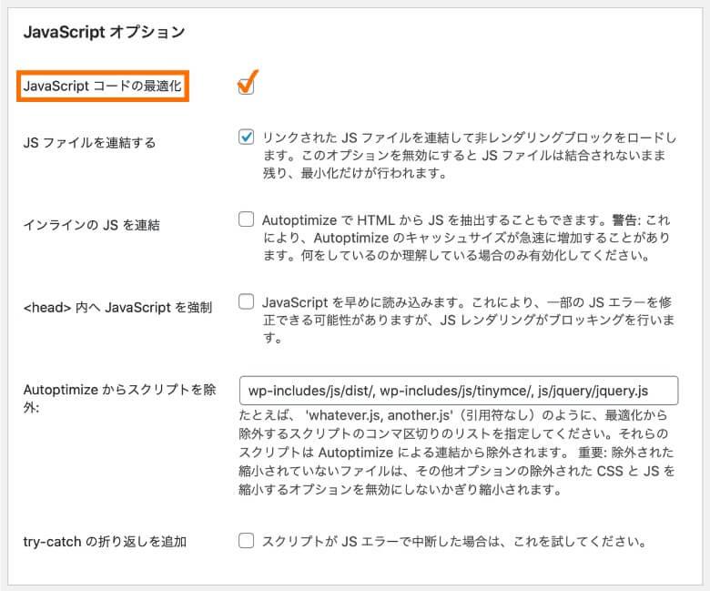 AutoptimizeのJavaScript設定