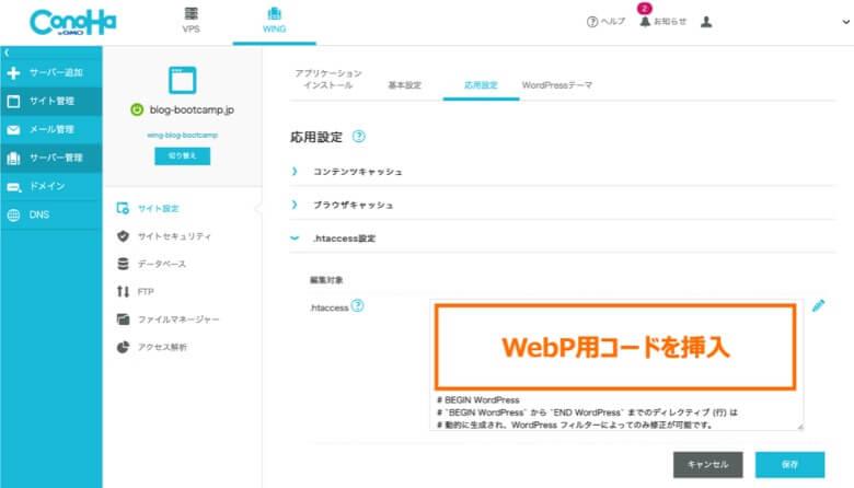 ConoHa WINGでWebP用コードを.htaccessに設置