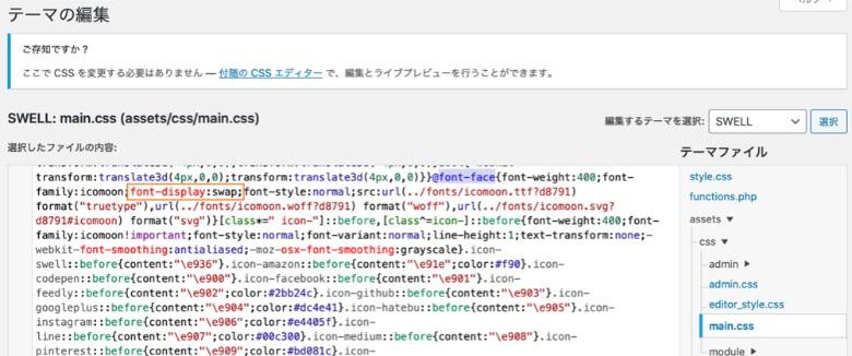 @font-faceにfont-display: swapを追記