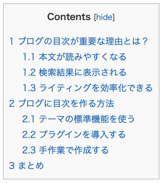 Table of Contents Plusの目次例