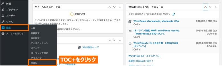 WordPress管理画面 TOC+