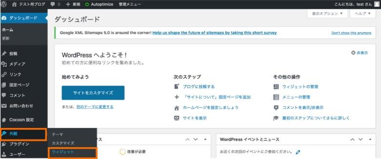 WordPress ウィジェット編集