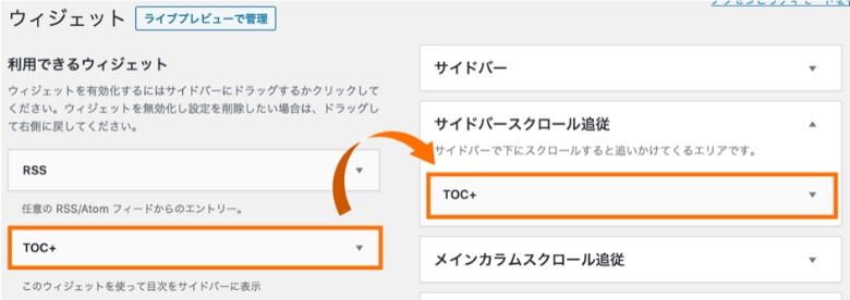 Table of Contents Plusをサイドバーに配置