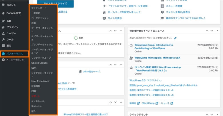WordPress管理画面 W3 Total Cache