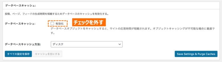 W3 Total Cache データベースキャッシュ設定