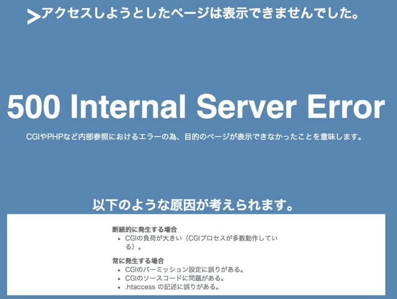 W3 Total Cacheで500 Internal Server Error
