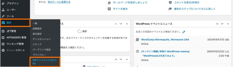 WordPress管理画面 WPアソシエイトポストR2