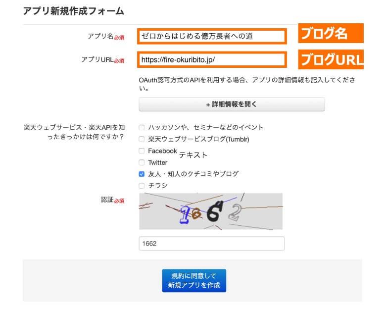 Rakuten Developers アプリ新規作成