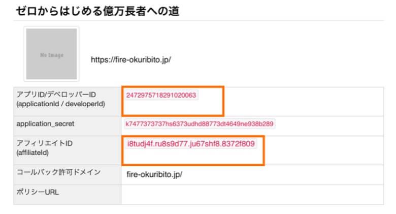 Rakuten Developers アプリID・アフィリエイトID