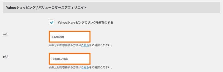 WPアソシエイトポストR2 Yahooショッピング設定