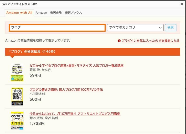 WPアソシエイトポストR2 商品検索