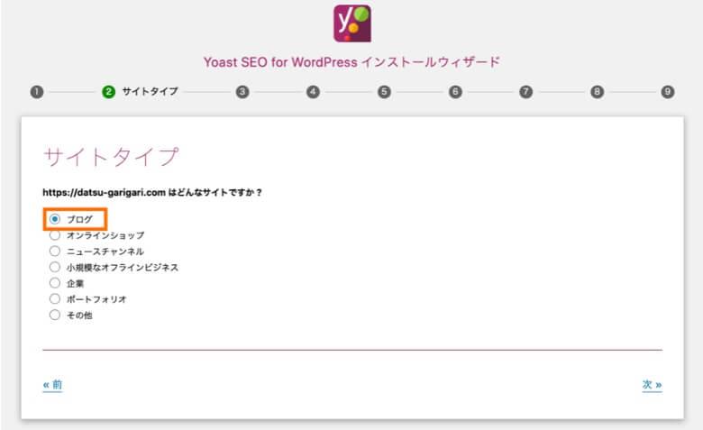 Yoast SEO 設定ウィザード サイトタイプ