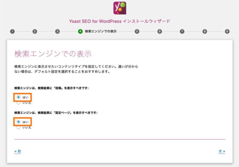Yoast SEO 設定ウィザード 検索エンジンでの表示