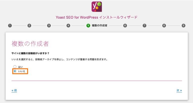 Yoast SEO 設定ウィザード 複数の作成者