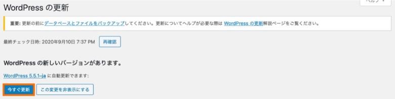 WordPressを最新バージョンに更新