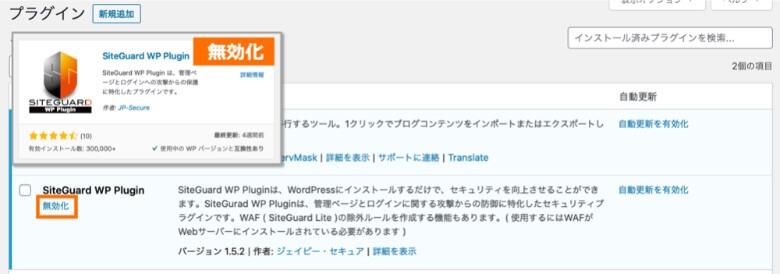 SiteGuard WP Pluginの無効化