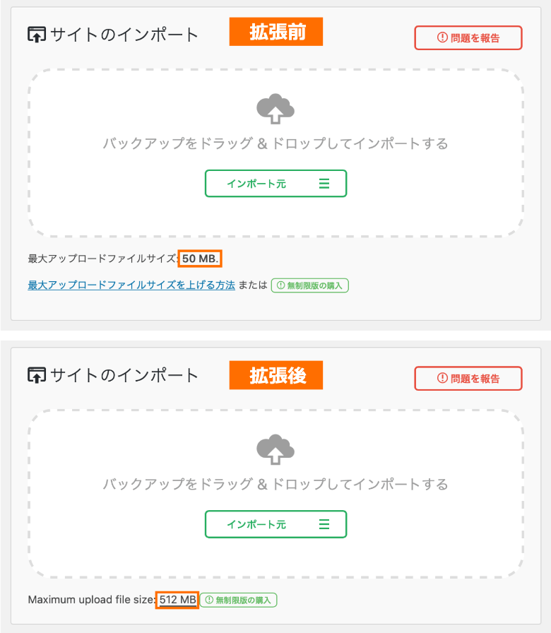 All-in-One WP Migration アップロードサイズの上限アップ