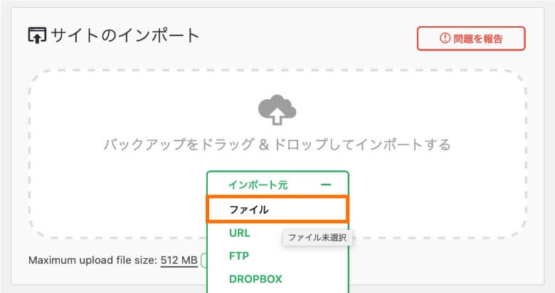 All-in-One WP Migration ファイルのインポート