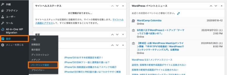 WordPress管理画面 パーマリンク設定