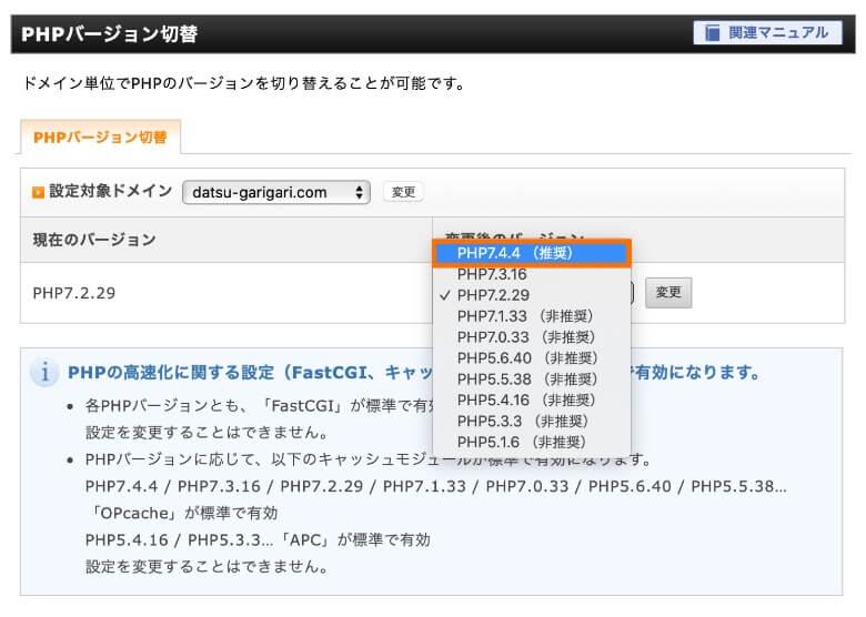 PHPバージョンのアップデート