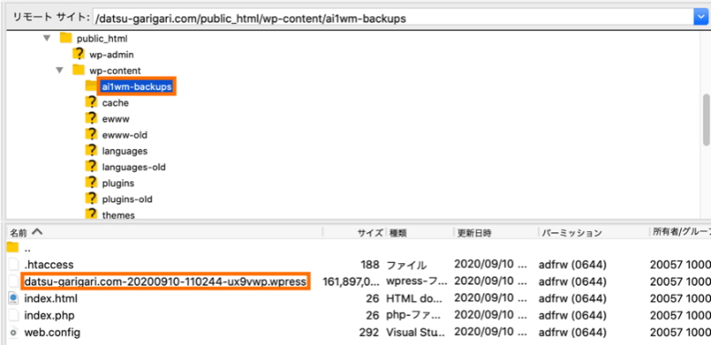 All-in-One WP Migration バックアップデータのダウンロード